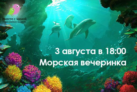 morskaya-vecherinka