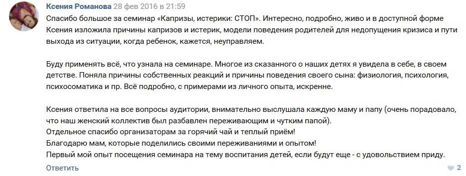 Отзывы о семинаре для родителей «Капризы, истерики: СТОП!» в группе в ВКонтакте