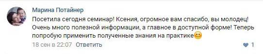 """Отзыв о семинаре для родителей """"Капризы, истерики: СТОП!"""" в группе в ВКонтакте"""