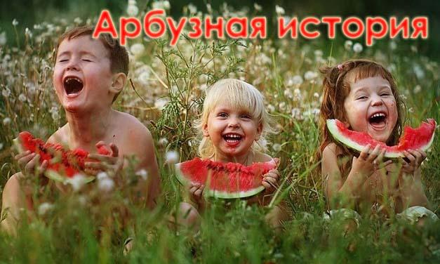 """Осенний праздник """"Арбузная история"""""""