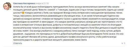 Отзыв о занятиях детей от 1 до 2 лет в группе в ВКонтакте