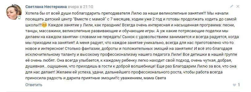 Отзыв о занятиях для детей 1-2 лет в группе в ВКонтакте