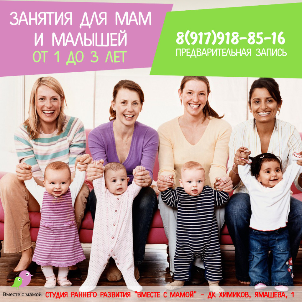 развивающие занятия для малышей казань
