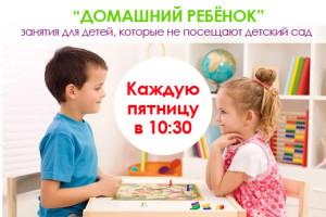 Работает группа «Домашний ребенок»
