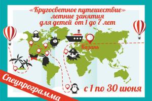 Специальная летняя программа «Кругосветное путешествие» для детей от 1 до 7 лет