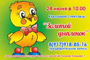 Кукольный спектакль «Золотой цыпленок»