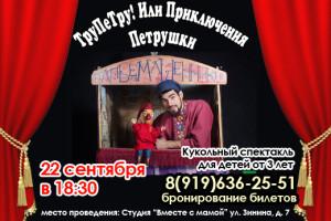 22 сентября в 18:30 — спектакль «Тру-Петру! Или новые приключения Петрушки»