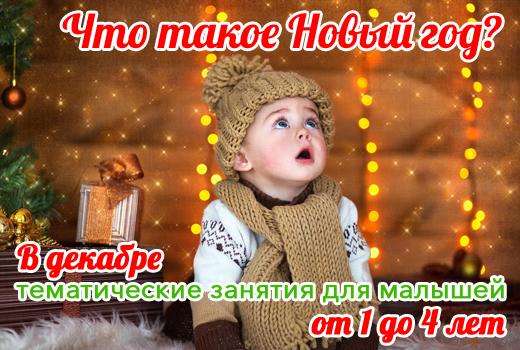 новогодние занятия для детей