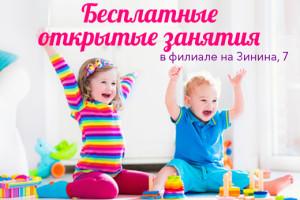 Неделя бесплатных занятий в филиале на Зинина, 7