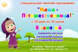 ЛЕТНЯЯ СПЕЦ-ПРОГРАММА «Маша-Путешественница!»