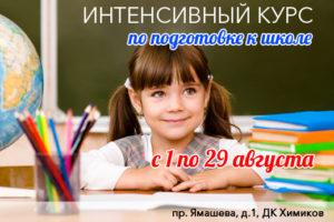 Интенсивный курс по подготовке к школе