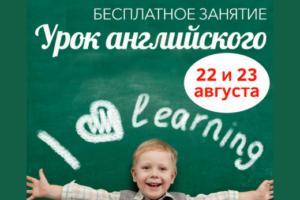 Бесплатный мастер-класс по АНГЛИЙСКОМУ ЯЗЫКУ