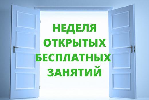 1-10 сентября НЕДЕЛЯ ОТКРЫТЫХ БЕСПЛАТНЫХ ЗАНЯТИЙ