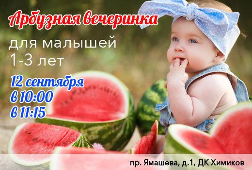 12/09 — Арбузная вечеринка для малышей 1-3 лет