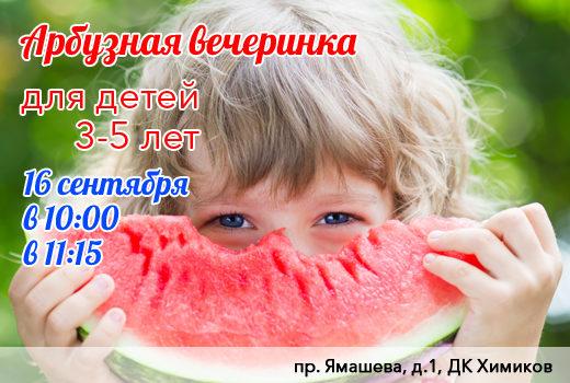 16/09 — Арбузная вечеринка для детей 3-5 лет