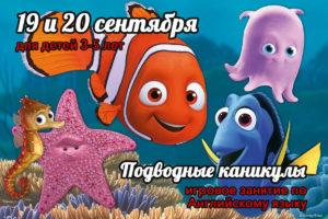 Подводные каникулы — Игровое занятие по Английскому языку для малышей