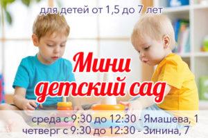 МИНИ ДЕТСКИЙ САДИК в КАЗАНИ (на 1-3 часа)
