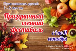 Праздничный осенний фестиваль