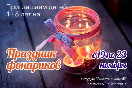 Праздник фонариков для детей 1-6 лет