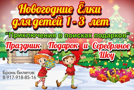 новогодние елка казань для детей малышей 1-3