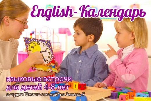 English календарь — языковые встречи для детей