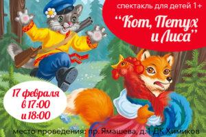17 февраля — кукольный спектакль «Кот, Петух и Лиса»