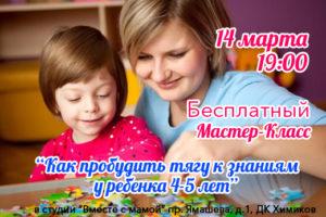 Как пробудить тягу к знаниям у ребенка 4-5 лет? — Бесплатный мастер-класс для родителей