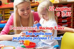 22 марта — БЕСПЛАТНЫЙ МАСТЕР-КЛАСС «Как правильно развивать ребенка 1-2 лет?»