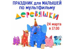 24 марта — ПРАЗДНИК ДЛЯ МАЛЫШЕЙ 1-3 ЛЕТ