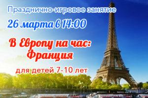 26 марта в 14:00 — «В Европу на час: Франция» игровое занятие для школьников