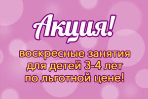 Льготная цена на воскресное занятие для детей 3-4 лет — только в апреле!
