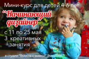 С 11 по 25 мая: Мини-курс для детей 4-6 лет «Начинающий дизайнер»