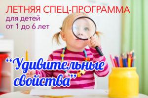 ЛЕТНЯЯ СПЕЦ-ПРОГРАММА «УДИВИТЕЛЬНЫЕ СВОЙСТВА»  для детей 1-6 лет