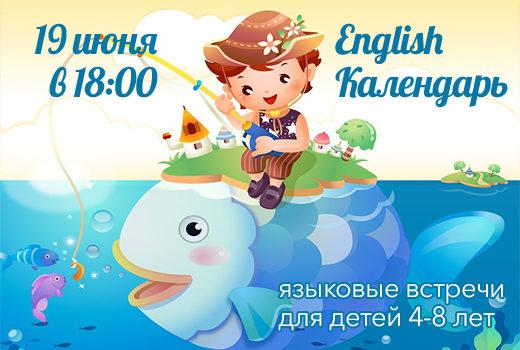 19 июня — летняя встреча English-клуба для детей 4-8 лет