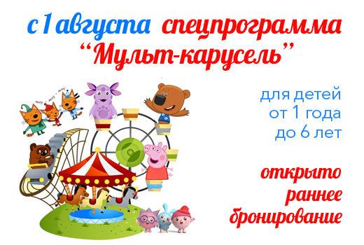 С 1 августа спецпрограмма «Мульт-карусель» для детей 1-6 лет