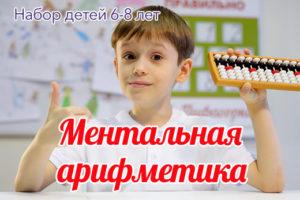 Набор детей 6-8 лет на курс «Ментальная арифметика»