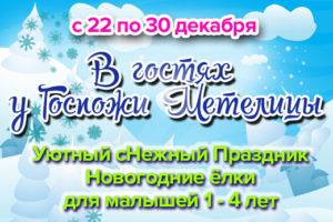 Новогодние ёлки для малышей в Казани 2019-2020