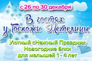 Новогодние ёлки для малышей в Казани 2020-2021