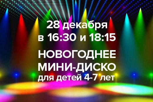 Мини-диско для детей 4-7 лет
