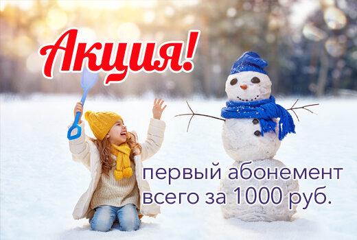 Акция! 1000 руб за первый абонемент!