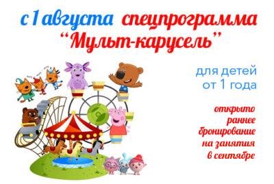 С 1 августа спецпрограмма «Мульт-карусель» для детей 1-3 лет
